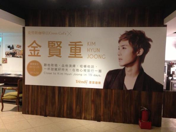 [صوره]: كيم هيون جونغ - على بوستر إعلاني في Xمقهى الصليب ..~