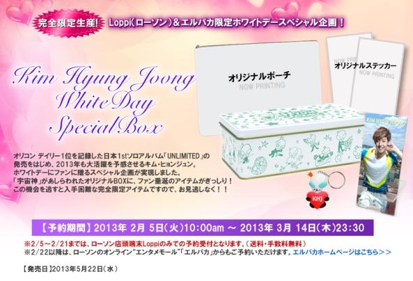 [إعلانات بضائع]: كيم هيون جونغ صندوق هديه خاص لليوم الأبيض ..~